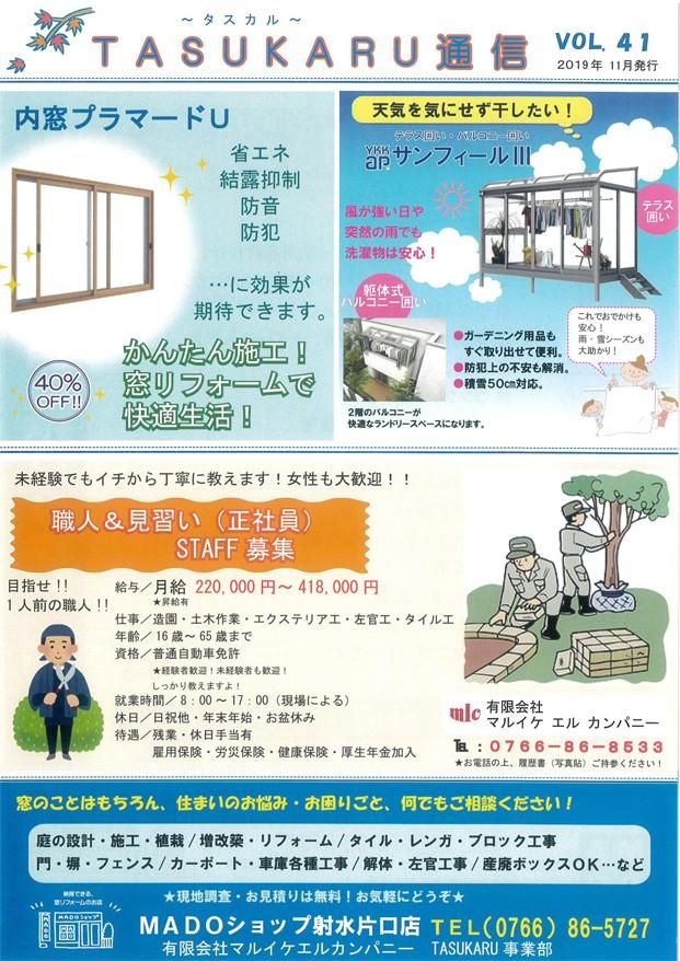 TASUKARU通信