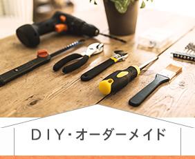DIY・オーダーメイド