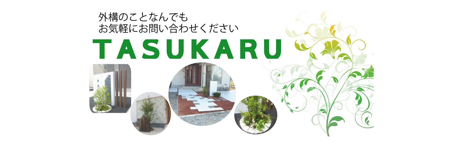 TASUKARU